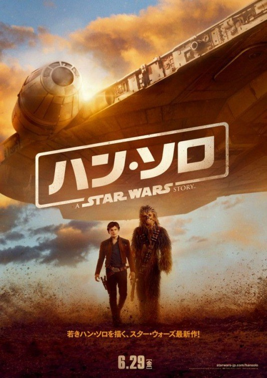 Solo-A-Star-Wars-Story-Japanese-Poster.jpg